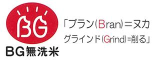 BG無洗米のイメージ